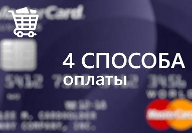 Оплата через ЕРИП, наличными, банковскими картами и наложенным платежом