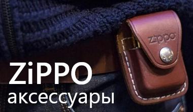 Аксессуары и расходники к зажигалкам Zippo